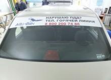 Реклама на авто пива Bad #AUTOVINIL76RU