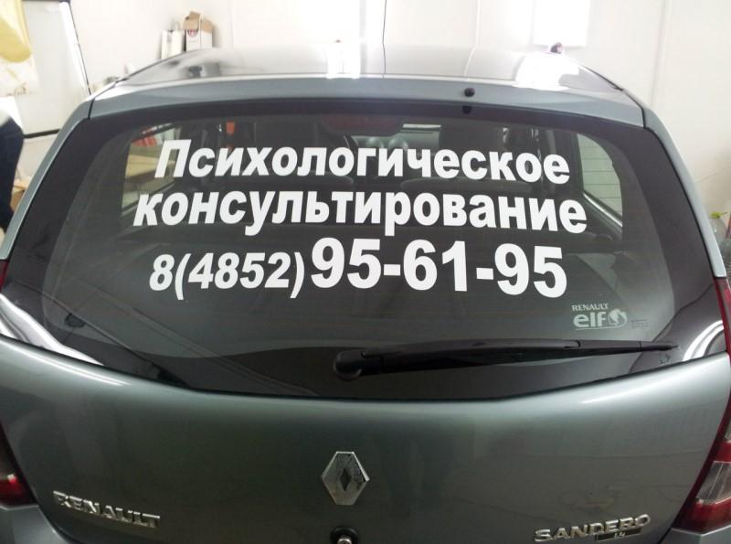 Где и как заказать и наклеить рекламу на свой автомобиль как рекламировать услуги массажа